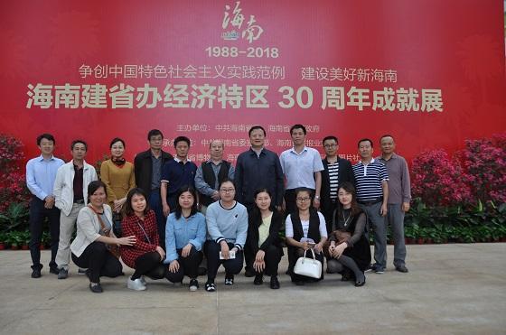 省科协干部职工参观海南建省办经济特区30周年成就展